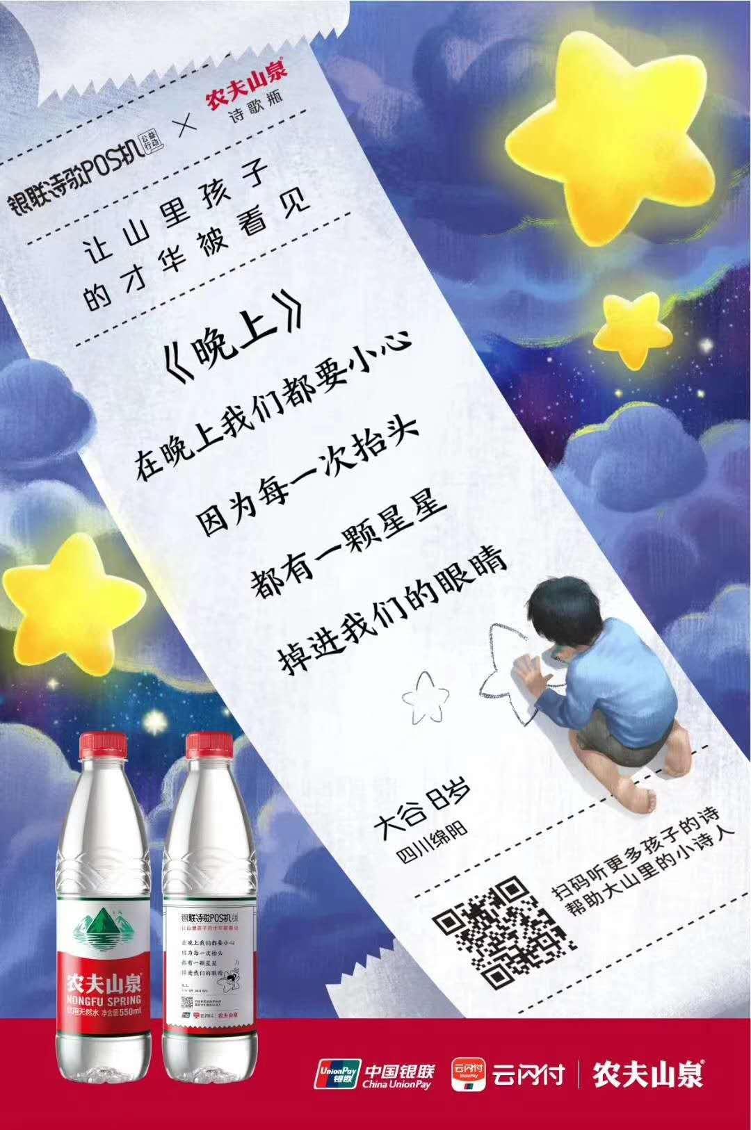 Let the talents of children in the mountains be seen: Nongfu Spring and China Un